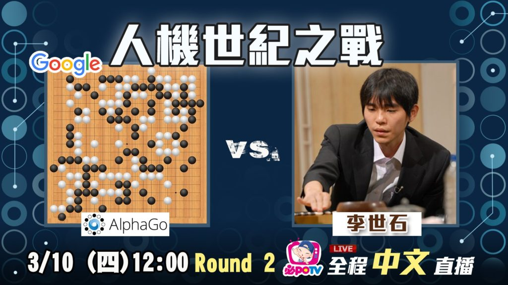AlphaGo et Lee Sedo